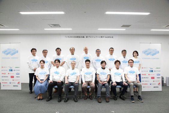 「いちかわ未来創造会議」新プロジェクトに関する記者会見