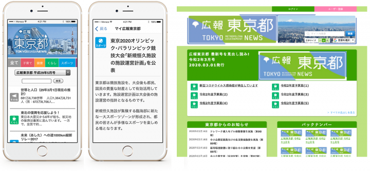 東京都で試験運用中のアプリ(左)と専用Webサイト